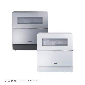 銀色價 日系家居 日本公司貨 國際牌 Panasonic NP-TZ200 洗碗機 乾燥機 烘碗機