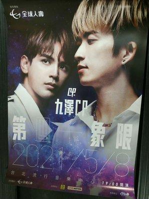 陳零九 邱鋒澤 九澤CP 第四象限 演唱會宣傳海報