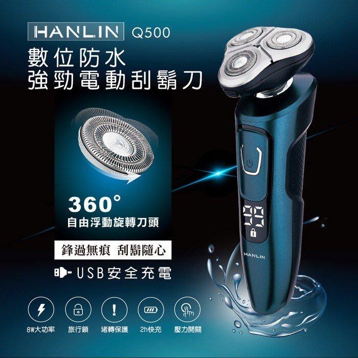 HANLIN-Q500 數位強勁防水電動刮鬍刀 防水強勁電動刮鬍刀
