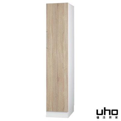 衣櫃【UHO】艾美爾1.4尺單門衣櫥B HO20-426-4