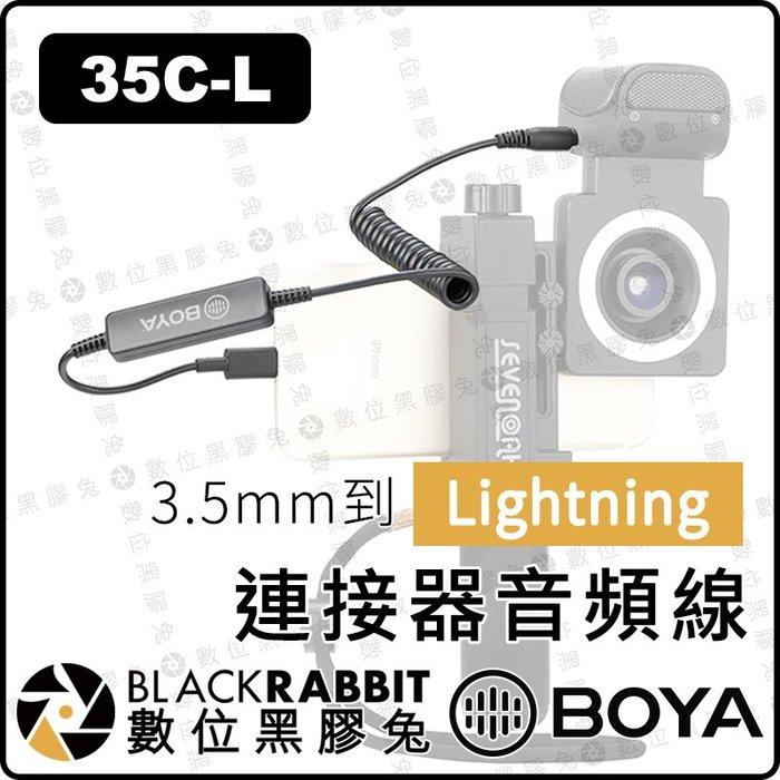 數位黑膠兔【 BOYA 35C-L 3.5mm 到 Lightning 連接器 音頻線 】無線麥克風轉手機 轉接線 收音