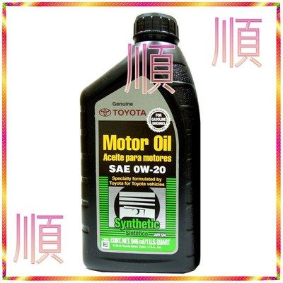 TOYOTA 0W-20 0W20 合成機油 油電車超省油 美國豐田原廠【順】