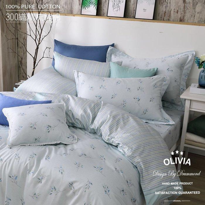 【OLIVIA 】DR910 蘇菲亞   標準雙人床包美式枕套三件組  【不含被套】300織精梳純棉 童趣系列 台灣製
