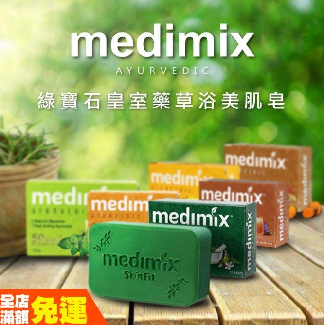 肥皂 Medimix 印度 阿育吠陀 藥草皂 草本肥皂 香皂 印度 綠寶石皇室藥草浴【B967】
