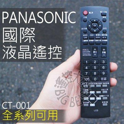 Panasonic 國際 液晶電視遙控器 電漿電視遙控器 CT~001 含 電視