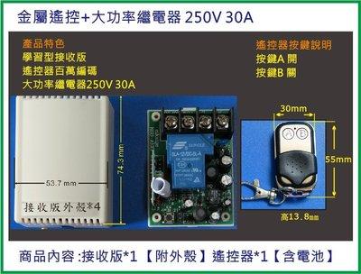 86V- 275V 金屬無線遙控開關+大功率30A繼電器 / 遙控電燈 遙控水泵 遙控馬達 遙控抽水機 高雄市