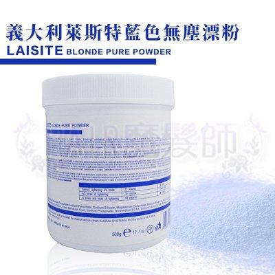 (現貨特價)義大利原裝進口/ 萊斯特漂粉 500g 退色膏 快速漂粉 漂白 可另購雙氧水*HAIR魔髮師*