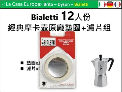 [My Bialetti] 12人份摩卡壺原廠墊圈x 3個+濾片x1。適用於經典摩卡壺。