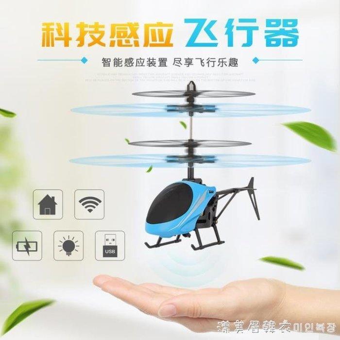 飛機充電耐摔會懸浮感應遙控飛機手感應飛行器兒童玩具男直升機