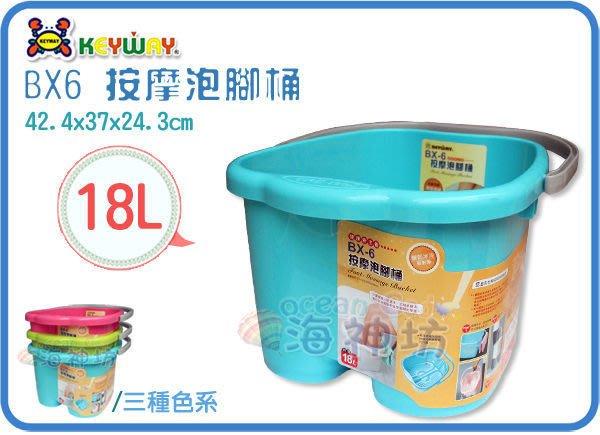 =海神坊=台灣製 KEYWAY BX6 按摩泡腳桶 在家享受頂極腳底按摩 18L 另有泡澡桶 12入2050元免運
