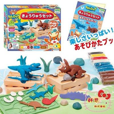 《軒恩株式會社》日本PINOCCHIO發售 恐龍 考古化石 黏土 壓模 模具 工具組 玩具 316409