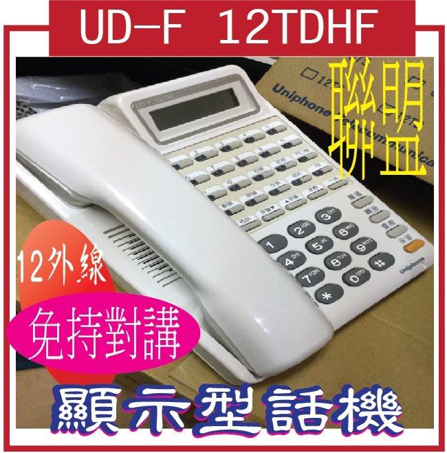聯盟UD-F 12TDHF (92) 12外線鍵顯示型話機UD-F 12 外線顯示型