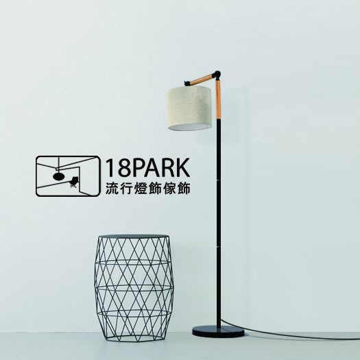 【18Park 】自然風尚 Hiwood [ 喜木落地燈 ]