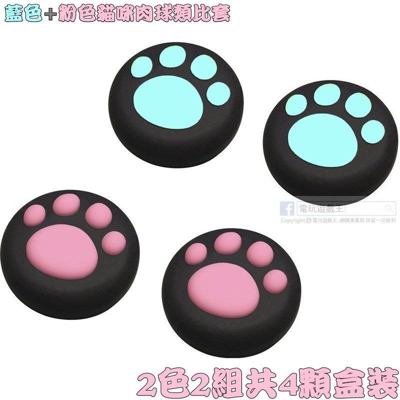 ☆電玩遊戲王☆PS4粉藍款熱賣貓咪肉球PS3 PS2 XBOX360 XBOXONE手把類比搖桿保護套現貨