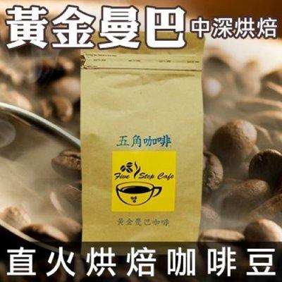 【五角咖啡 FiveStepCafe】黃金曼巴直火烘焙咖啡豆1磅x2包