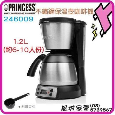 贈咖啡豆勺~附發票.原廠一年保固~PRINCESS 荷蘭公主 1.2L 美式咖啡機/不鏽鋼保溫壺咖啡機 246009