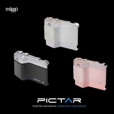 【EC數位】Miggo Pictar One Plus II 一秒變相機手機殼 for iPhone 及Android