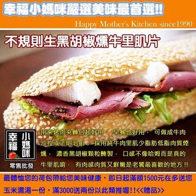 *15件免運【9折殺美式生醃黑胡椒牛里...