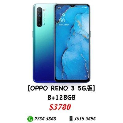 🔥🔥全新 OPPO RENO 3🔥 🔥😆最輕最薄的 5G 手機😆 ⭐8+128GB⭐👉$3780👈