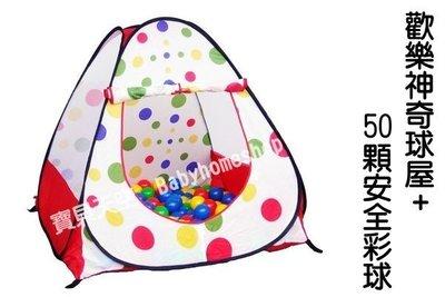◎寶貝天空◎【歡樂神奇球屋+50顆安全彩球】遊戲屋,球池,帳篷,球屋。