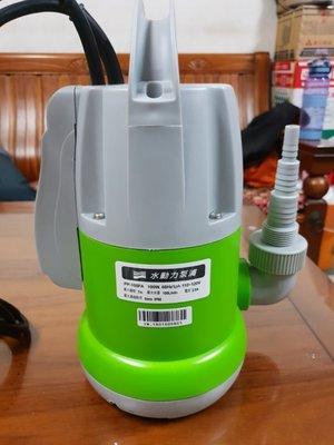 ⋑小揚五金批發⋐  河見100W 沉水馬達  抽水馬達  抽水機  (PP-100FA) 自動控制 水龜 新產品