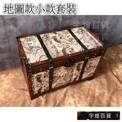 《宇煌》道具實木創意家居餐廳裝飾茶几收納箱復古箱子地圖款小款套裝_aBHM