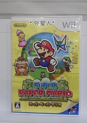 **外星人二手舖** Wii超級紙片瑪利歐 Super Paper Mario 日版