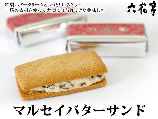 *日式雜貨館*代購品 日本 北海道 六花亭葡萄奶油夾心餅乾5入 此商品效期短下單後才會代購回台