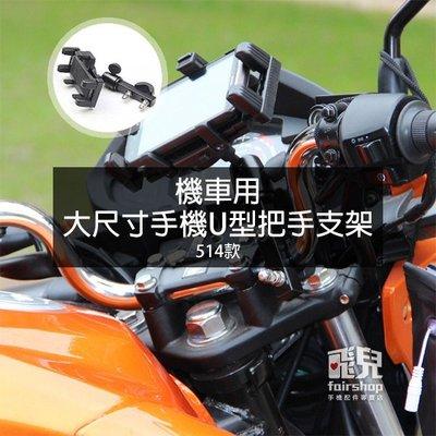 【飛兒】不怕迷路!機車用大尺寸手機U型把手支架 514款 摩托車 機車 手機架 手機導航支架 GPS 衛星導航支架