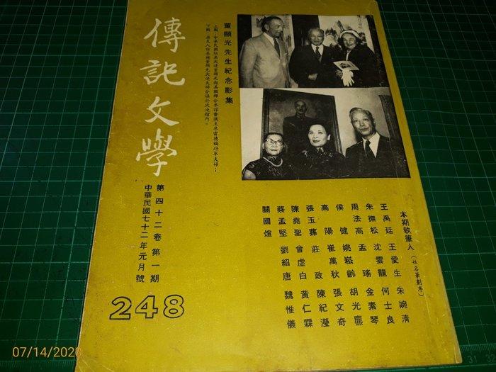 早期雜誌《傳記文學 NO. 248》 民國72年元月 內有: 查良釗 董顯光 【CS超聖文化讚】