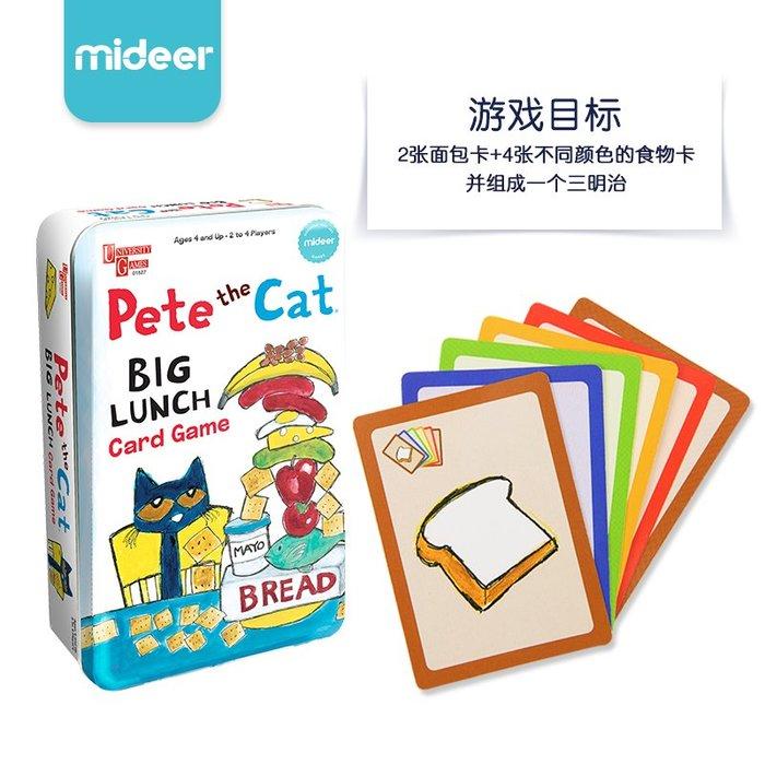 桌遊 益智遊戲 卡片遊戲 親子遊戲 指尖桌遊mideer彌鹿 皮特貓兒童三明治卡牌桌面游戲 親子互動桌游益智玩具
