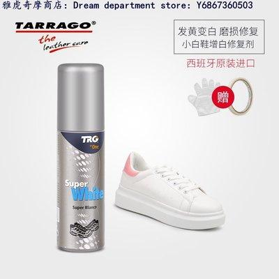 DREAM-TRG小白鞋增白劑白鞋水運動鞋板鞋去除鞋邊貝殼頭發黃變舊翻新液
