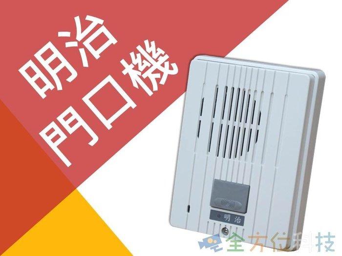 全方位科技-明治門口機SY-331/SY-332中繼器 可接電話總機系統 門口機 門鈴電鈴電鎖門口對講機 可選購開鎖功能