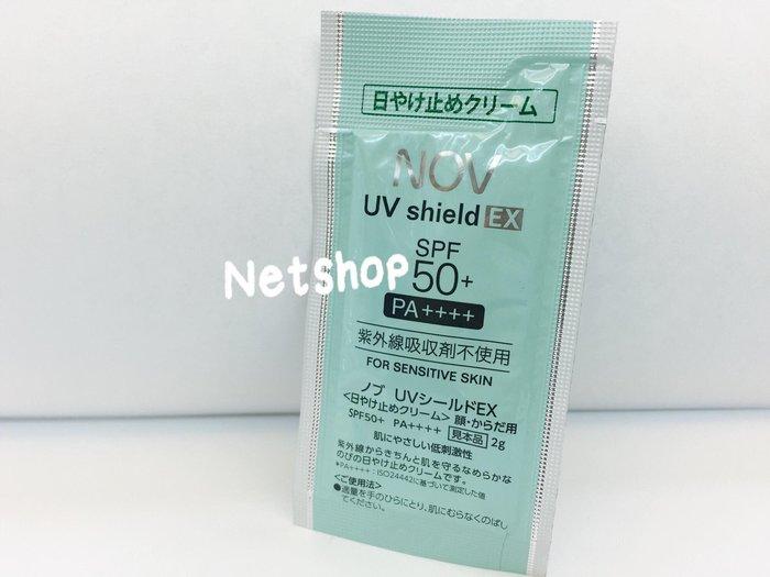 NETSHOP 日本 NOV 娜芙 防曬隔離霜 spf50+ 2ml 公司貨~ [包裝品滿六百免運] 2022/01以上