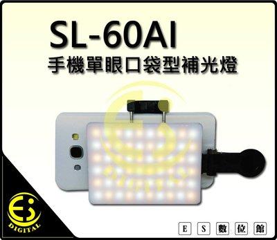 ES數位 ROWA SL-60AI 手機單眼 口袋型 LED 補光燈 持續燈 美光燈 錄影 自拍 直播 SL60AI