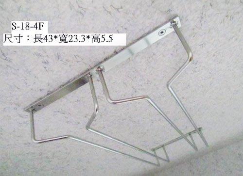☆成志金屬☆#304不鏽鋼 s-18-4F高腳杯架43CM雙排款可鎖在櫥櫃上方,另有短版款式可選購