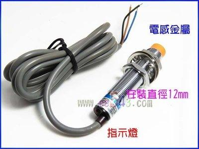 圓型12mm電感式近接開關4mm三線PNP常閉NC.接近開關無觸點LJ12A3~4~Z AY低壓DC感測器感應器傳感器