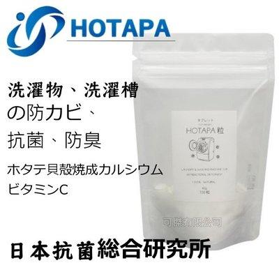 日本抗菌綜合研究所 HOTAPA 洗衣...