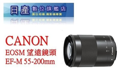 【日產旗艦】Canon EF-M 55-200mm IS STM 平輸拆鏡 EOS M6 M3 M5 M50 望遠鏡頭