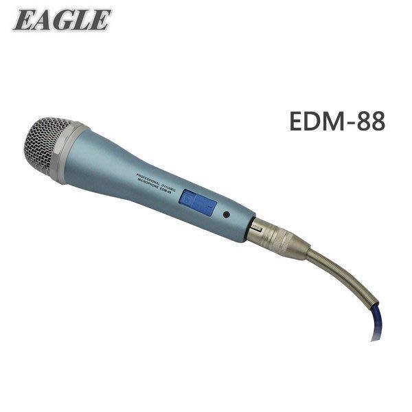 《電氣男》EAGLE 頂級豪華型有線麥克風(EDM-88)