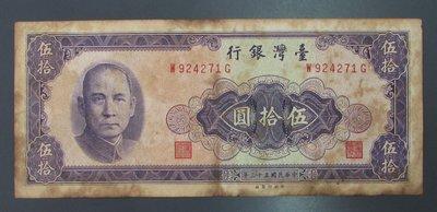 dp3811,民國53年,台灣銀行 50元紙幣一張。