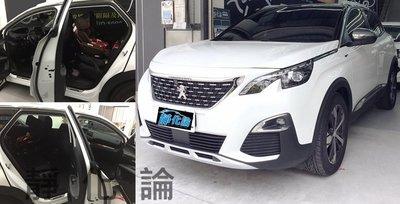 ☆久豆麻鉄☆ Peugeot 3008 適用 (四門氣密) 隔音條 全車隔音套組 汽車隔音條 靜化論 公司貨