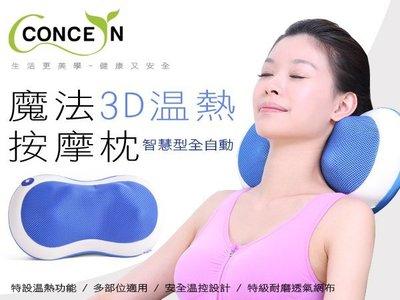 年貨好禮-現貨-按摩枕現貨-魔法3D溫熱按摩枕 如小型按摩椅 【力道夠 品質佳 超好用】