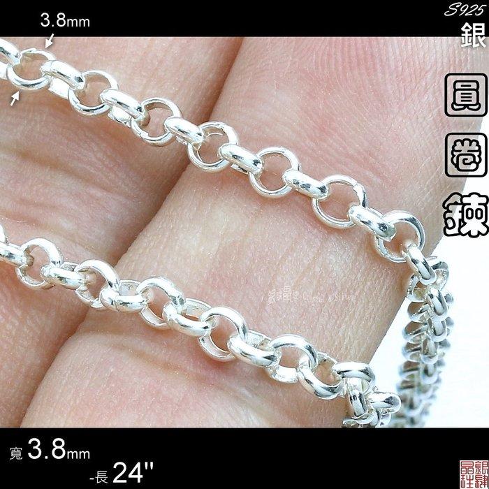 ✡925銀✡圈圈鍊✡3.8mm粗 ✡24吋長✡約61公分✡ ✈ ◇銀肆晶珄◇ SL021-38-24