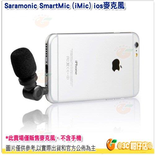 Saramonic SmartMic (iMic) ios麥克風 專業TRRS電容式麥克風 單聲道