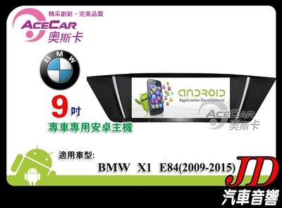 【JD 新北 桃園】ACECAR BMW X1 E84 2009-2015年 9吋 安卓機 DVD/導航/HD數位/藍芽