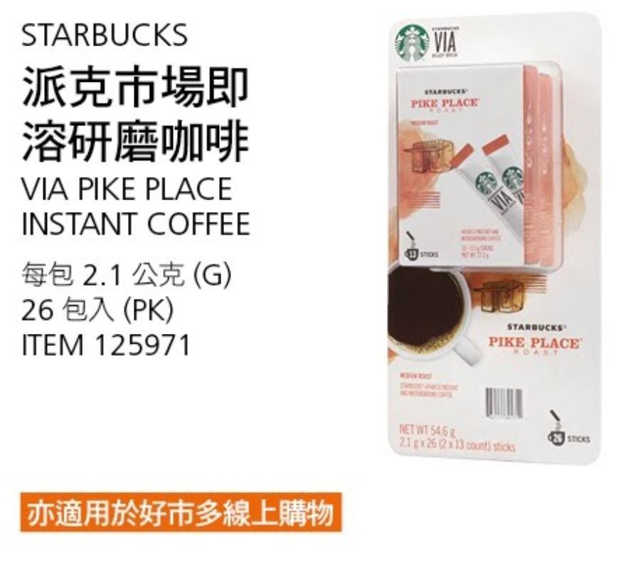🎉現貨特價!星巴克Starbucks Via 派克市場即溶研磨咖啡 2.1公克X26入-吉兒好市多COSTCO代購