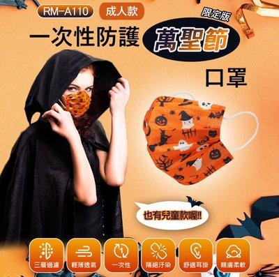『時尚監控館』 口罩 現貨 RM-A110 一次性防護萬聖節口罩 50入/包 3層過濾 熔噴布 高效隔離汙染 (非醫療)