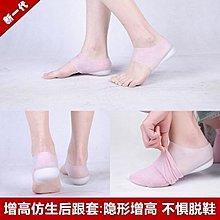 仿生後跟套襪子內增高女面試體檢隱形增高鞋墊3cm舒適硅膠半墊男