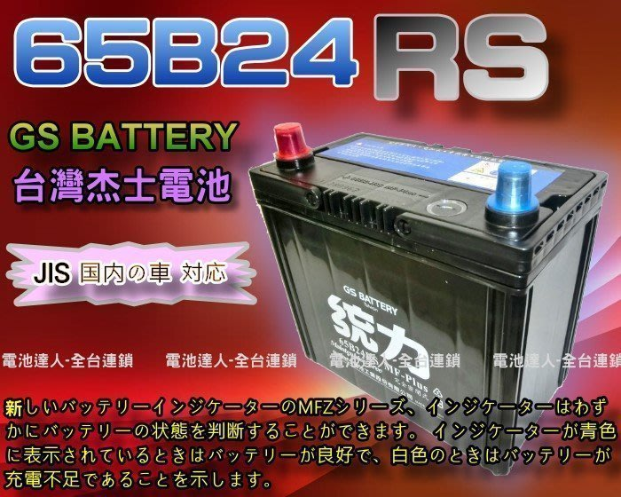 【勁承電池】GS 電瓶 杰士 65B24RS 統力 汽車電池 55B24RS 46B24RS FERIO VIOS